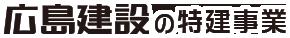 広島建設の特建事業