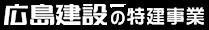 広島建設の特建事業|千葉