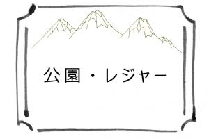 【公園・レジャー施設】