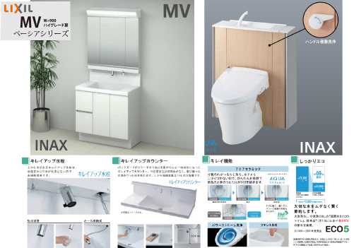 【洗面・トイレ】