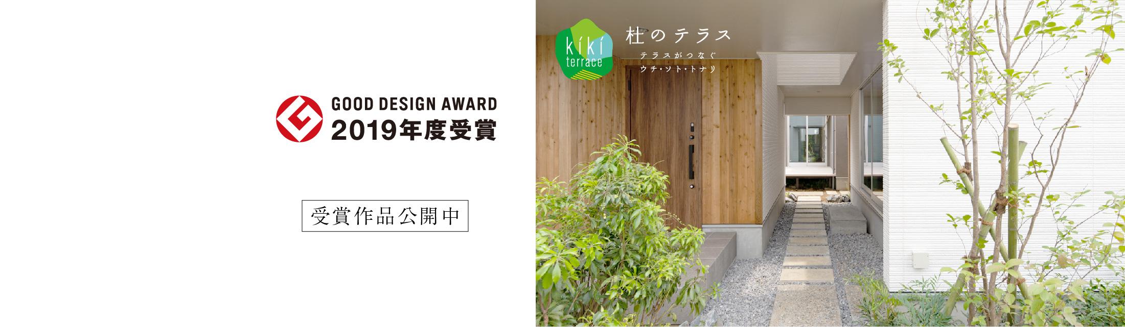キキテラス グッドデザイン賞受賞