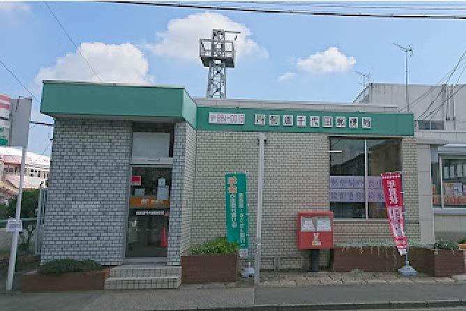 四街道千代田郵便局