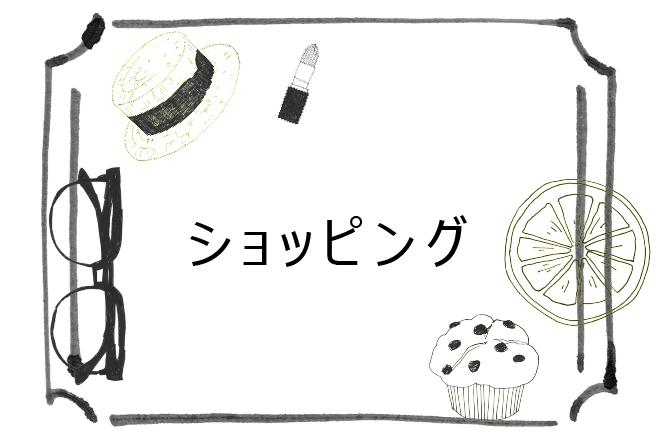 【ショッピング】