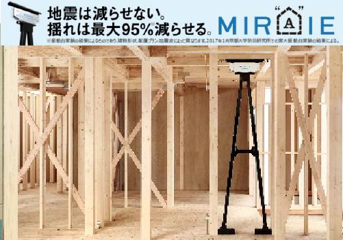 【制震ダンパーMIRAIE設置イメージ】)