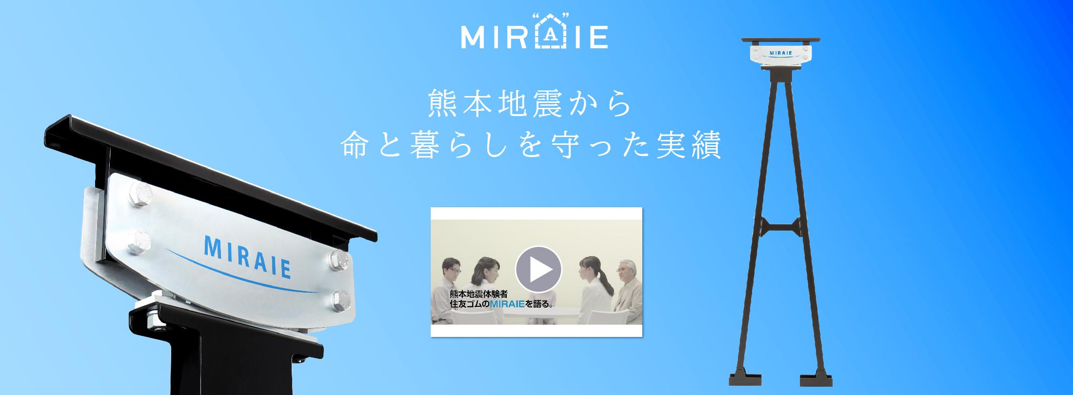制震ユニットMIRAIE 熊本地震の実績