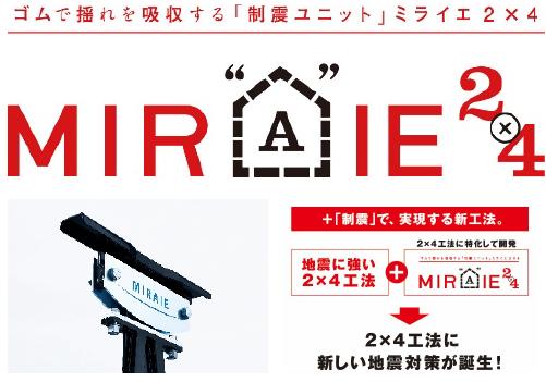 【MIRAIE2×4】