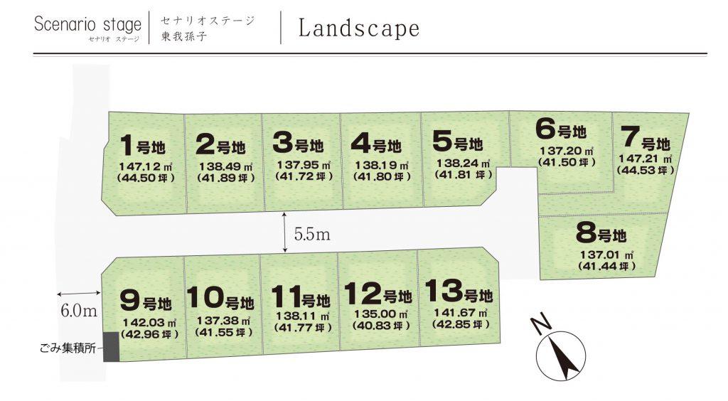 セナリオステージ天王台(松戸展示場)