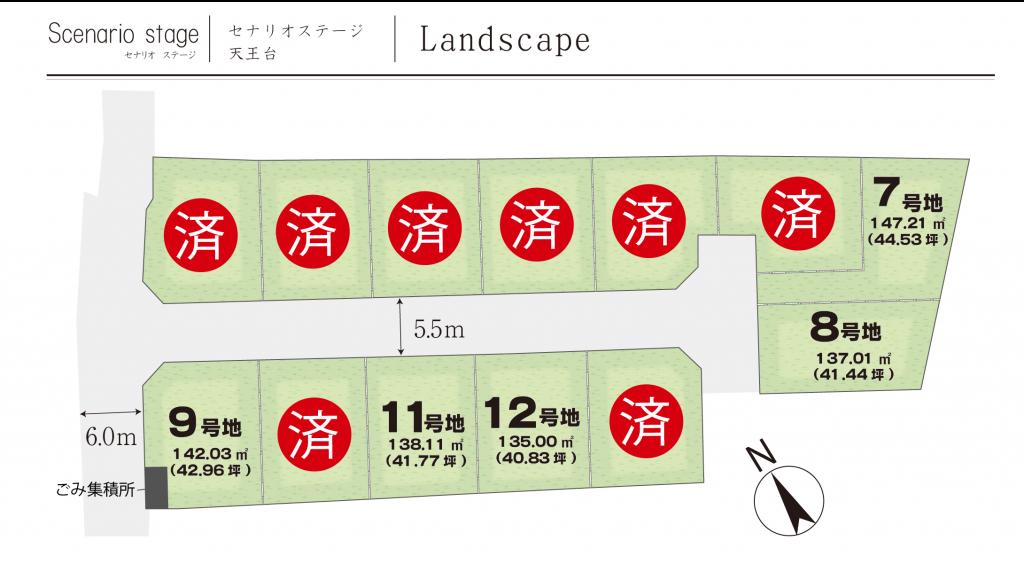 セナリオステージ天王台(かしわ沼南展示場)