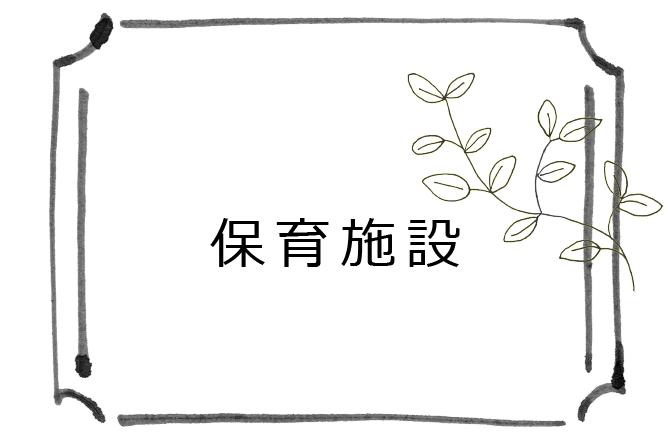 【保育施設】