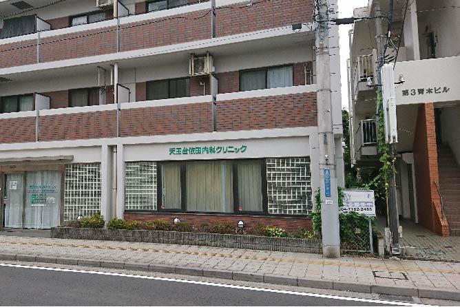 天王台依田内科クリニック