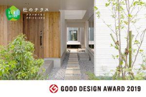 八千代緑が丘駅徒歩19分 区画整理地内 建築家安田利宏先生デザインの全7棟の分譲住宅