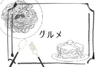 【グルメ】