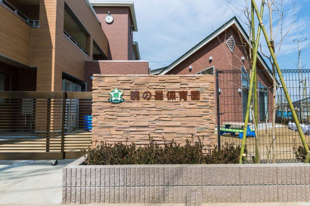 あかぎ万葉 特別養護老人ホーム季の花・暁の星保育園