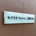 セナリオフォルム三郷中央