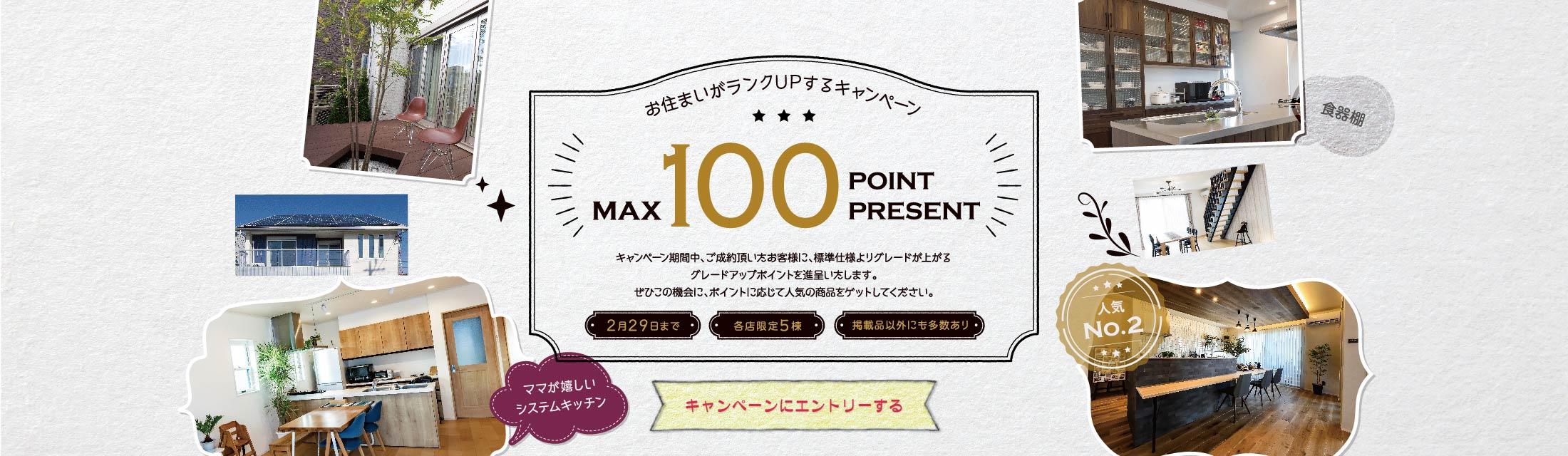 広島建設セナリオハウス キャンペーン