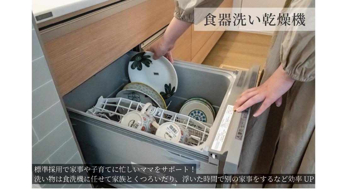 【ヘリオスタウン南流山Ⅲ】食器洗い乾燥機(4号棟)