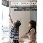 【ヘリオスタウン南流山Ⅲ】リモコン式電動シャッター(4号棟)