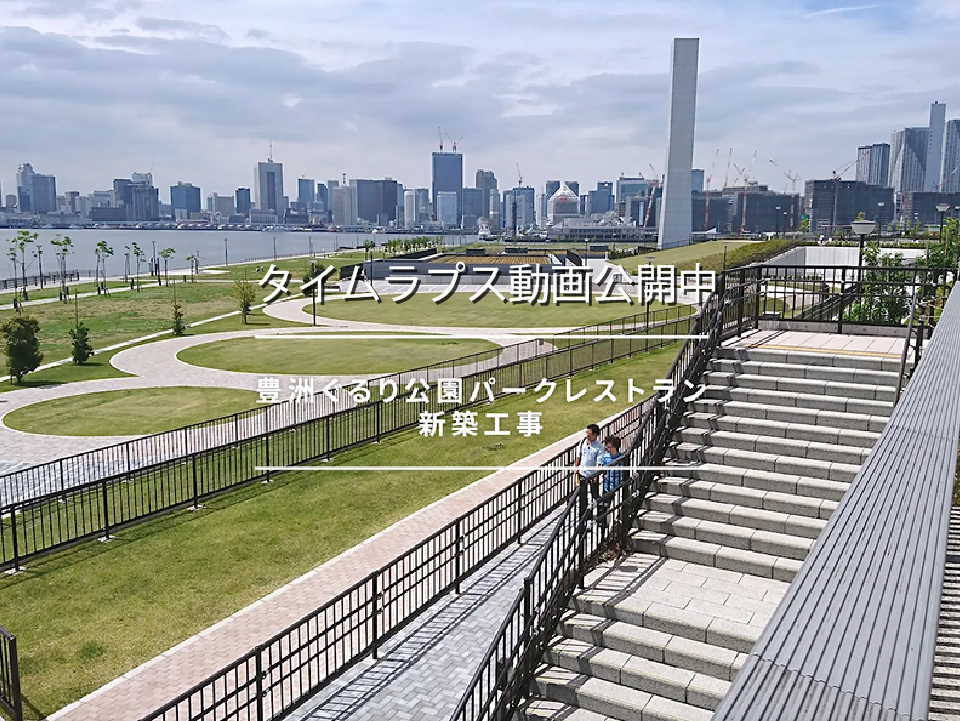 【豊洲ぐるり公園パークレストラン】YOUTUBEでタイムラプス動画公開中