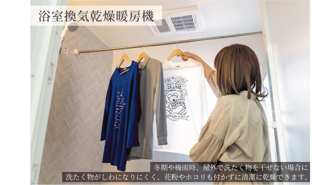 【ヘリオスタウン南流山Ⅲ】浴室換気乾燥暖房機(4号棟)