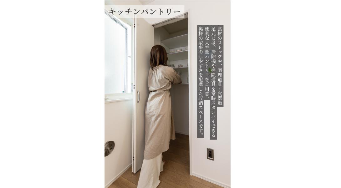 【ヘリオスタウン南流山Ⅲ】キッチンパントリー(4号棟)