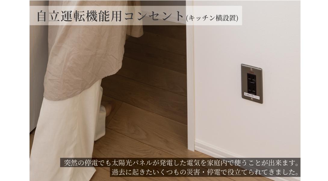 【ヘリオスタウン南流山Ⅲ】自立運転機能用コンセント(4号棟)