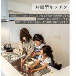 【ヘリオスタウン南流山Ⅲ】対面型キッチン(4号棟)