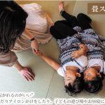 【ヘリオスタウン南流山Ⅲ】畳スペース(4号棟)