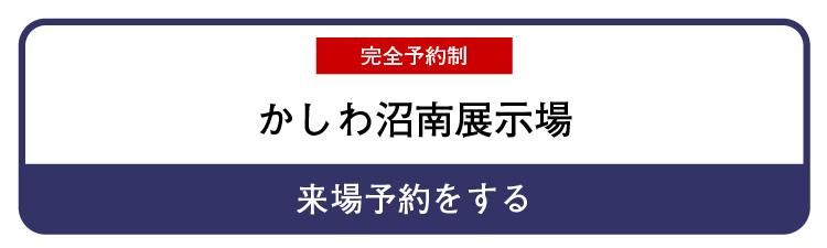 かしわ沼南展示場_来場予約