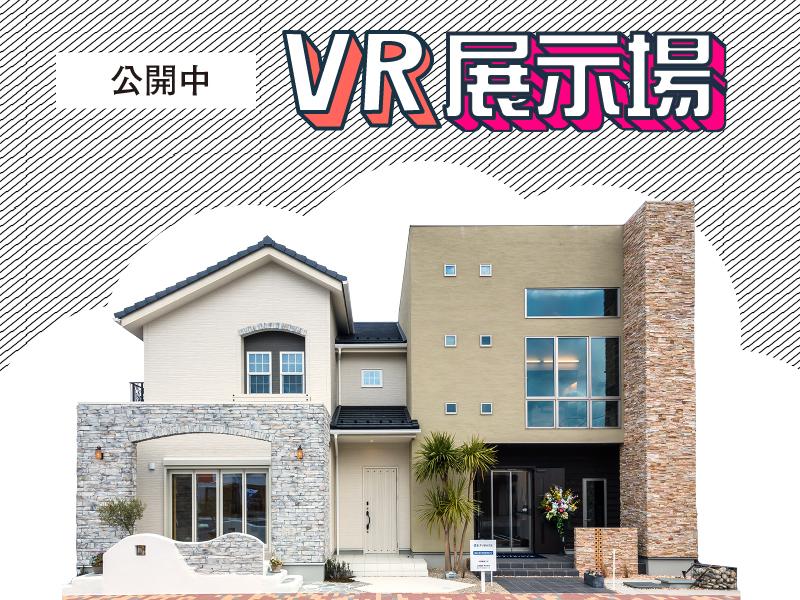 \VR/おうちで展示場見学!