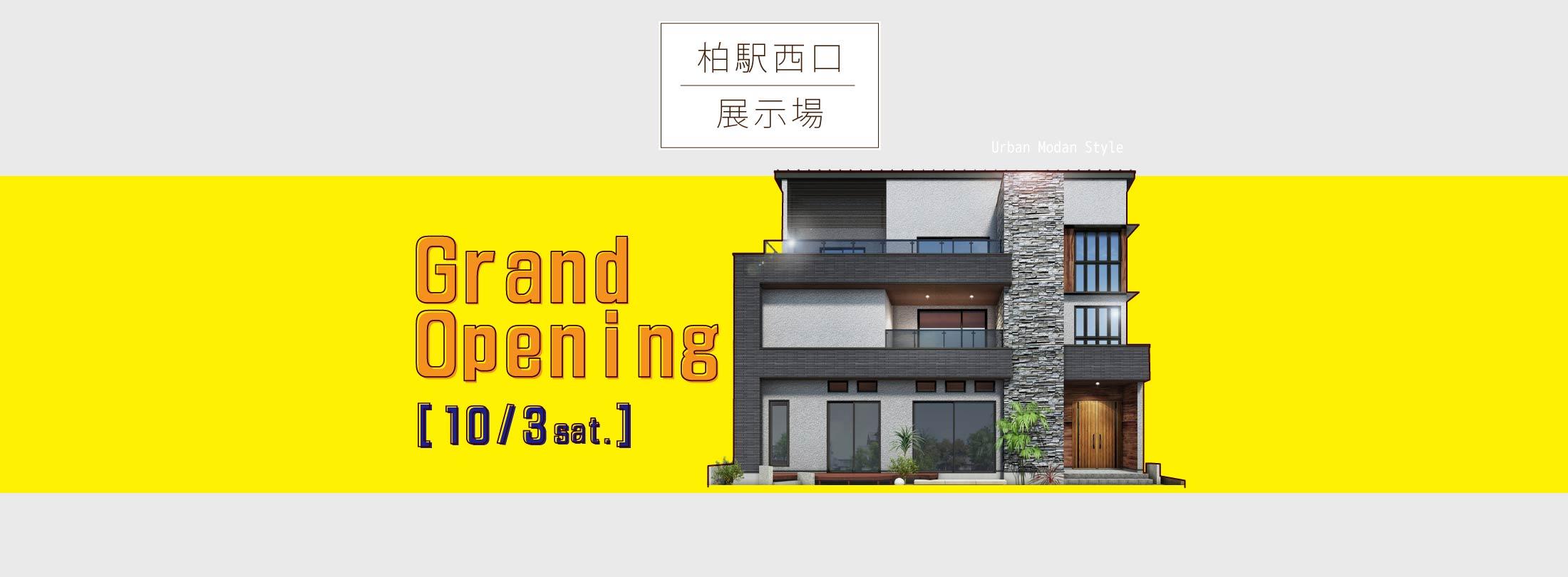 柏駅西口展示場_セナリオハウス_平屋モデルハウス_オープン