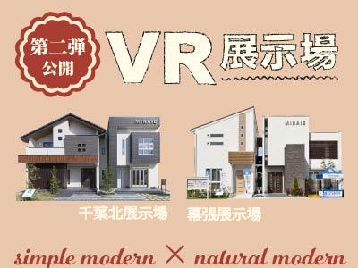 【好評につき追加公開決定】VR展示場
