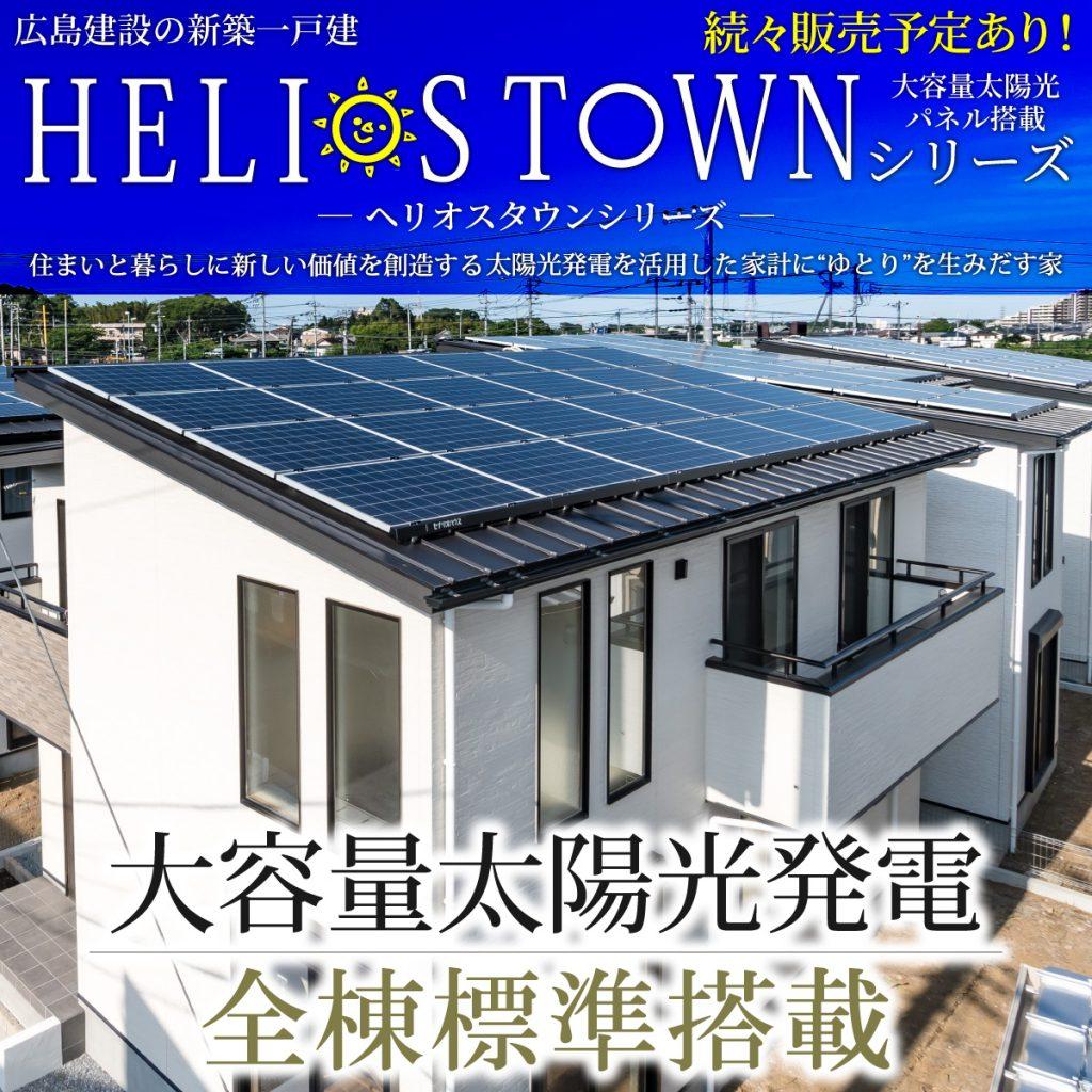 太陽光パネルを全棟標準装備