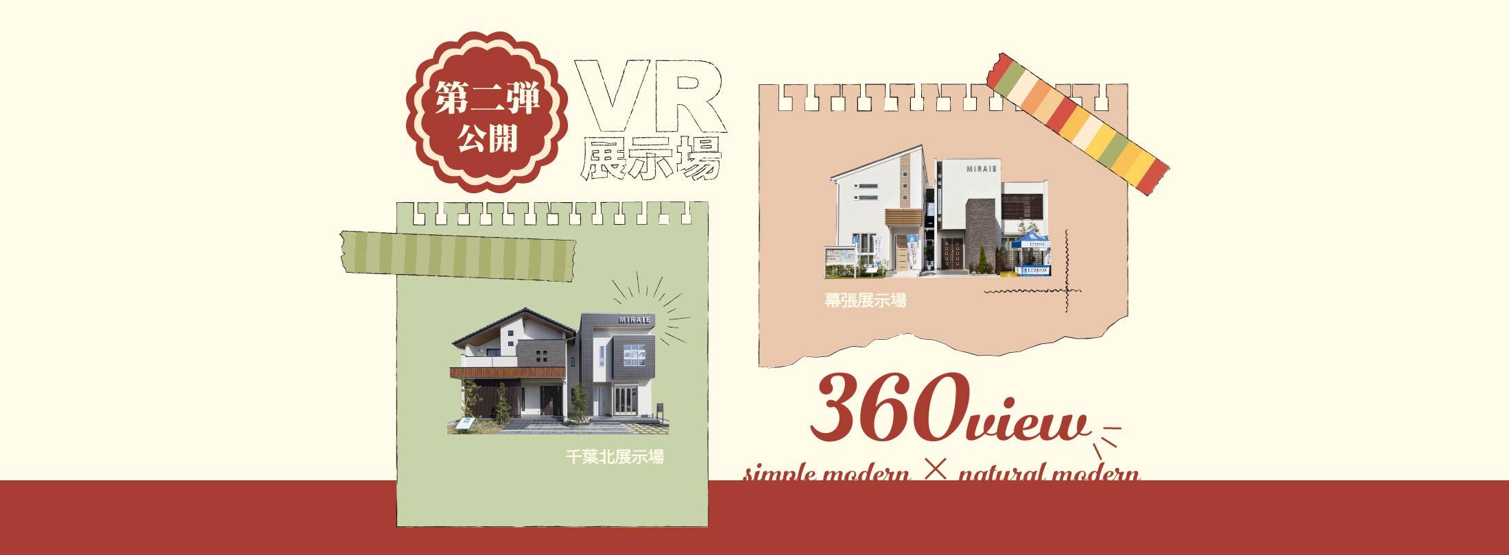 千葉 注文住宅 分譲住宅 VR展示場 VRモデルハウス