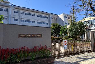 大津ヶ丘第二小学校