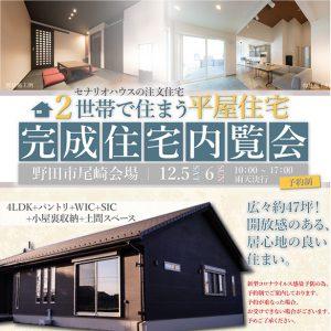 千葉県野田市尾崎会場の完成住宅内覧会
