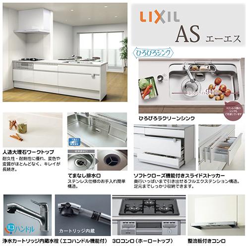 食洗器付キッチン