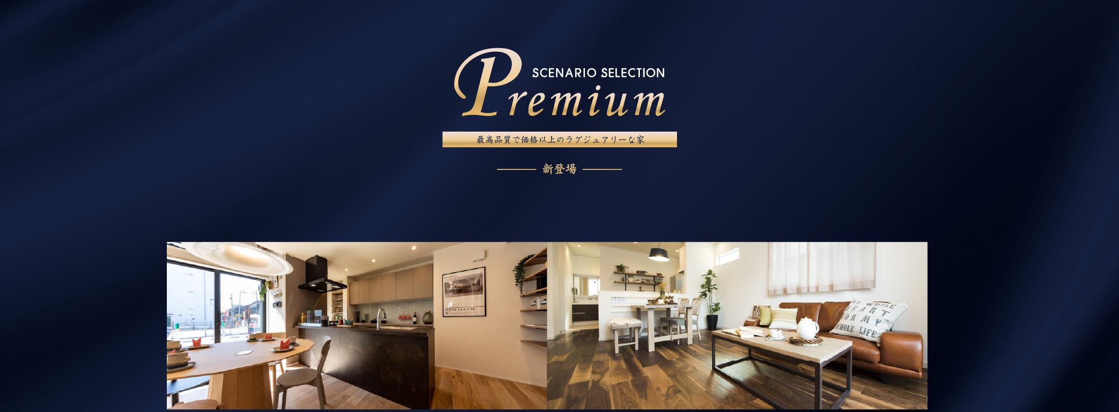 セナリオセレクション-プレミアム-最高品質で価格以上のラグジュアリーな家