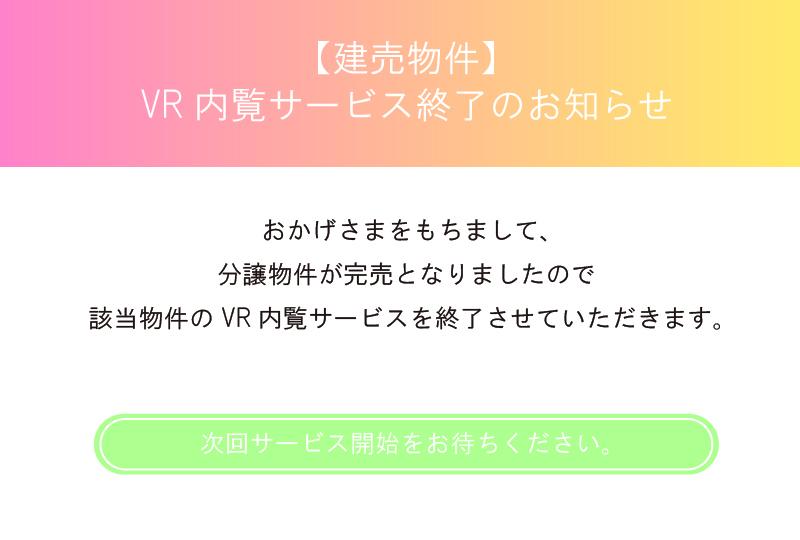 【VR】分譲モデルハウスを見たい!