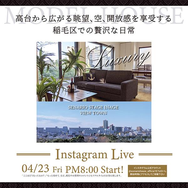 Instagramライブ【第二弾】