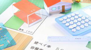 建ぺい率・容積率とは?計算方法・注意点・広い家づくりのコツ