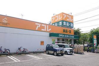 アコレ 吉川高久店