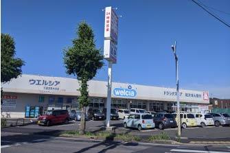 ウエルシア宮野木店