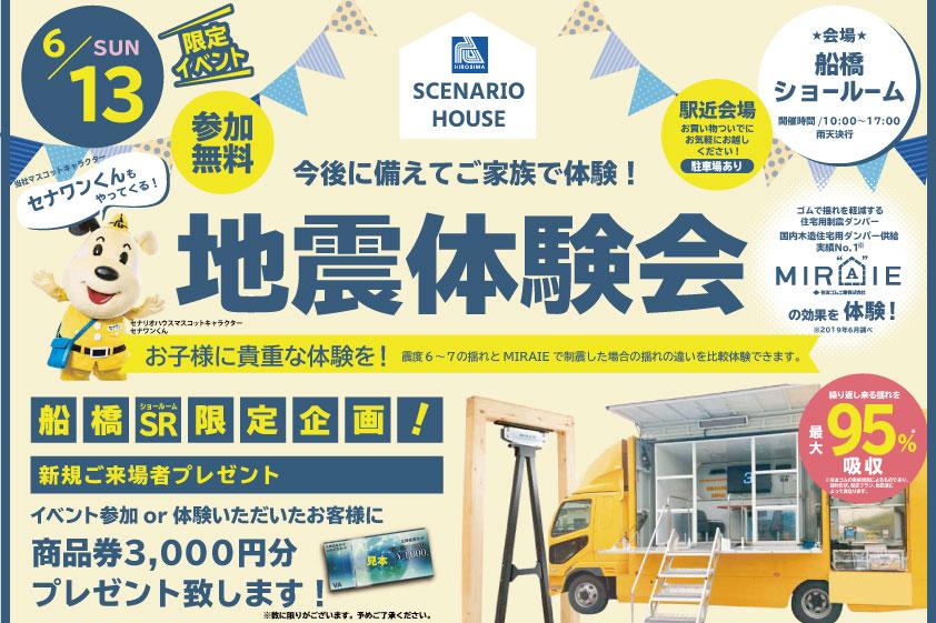 起震車体験イベント(船橋ショールーム)