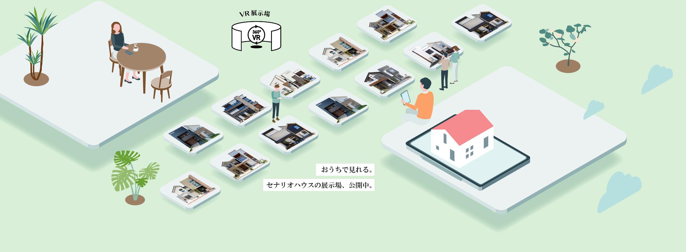 VR展示場_おうちにいながら展示場見学