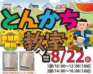【とんかち教室】夏休みの思い出に!ピンボール貯金箱を作ろう (セナリフォーム)