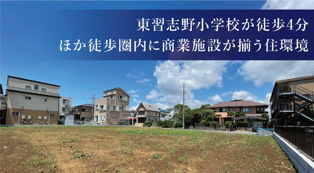 グランコート実籾(津田沼ショールーム)