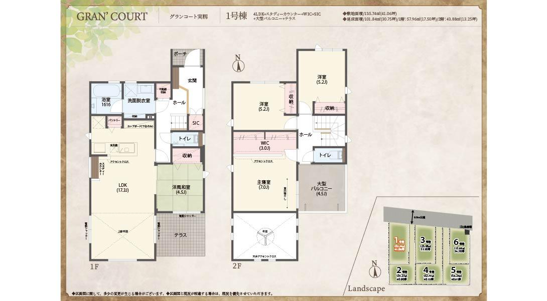 【1号棟プラン】リビング上部には開放感あふれる吹抜けを配置。4.5帖の和室が隣接したゆとりの4LDKプラン!大型バルコニーも魅力です。