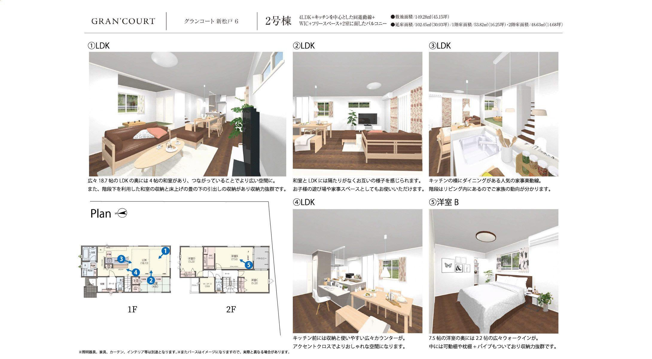 【グランコート新松戸6】2号棟:内観パース