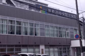 新松戸中央総合病院