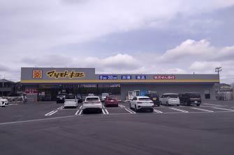 マツモトキヨシ 松戸大金平店